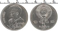 Изображение Монеты СССР 1 рубль 1991 Медно-никель UNC- Алишер Навои