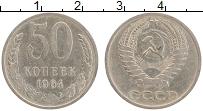 Изображение Монеты СССР 50 копеек 1964 Медно-никель XF