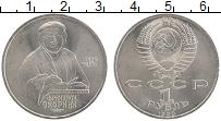 Изображение Монеты СССР 1 рубль 1990 Медно-никель UNC- Франциск Скорина