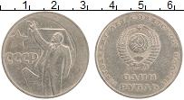 Изображение Монеты СССР 1 рубль 1967 Медно-никель XF 50 лет Советской вла