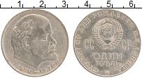 Изображение Монеты СССР 1 рубль 1970 Медно-никель XF 100 лет Ленину