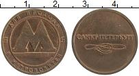 Изображение Монеты Россия Жетон 0 Бронза XF+ Жетон метропоитена С