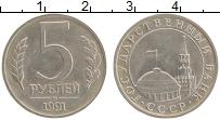 Изображение Монеты СССР 5 рублей 1991 Медно-никель UNC- ММД