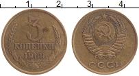 Изображение Монеты СССР 3 копейки 1969 Латунь XF
