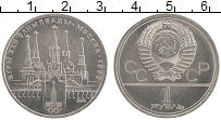 Изображение Монеты СССР 1 рубль 1978 Медно-никель UNC- XXII Летние олимпийс