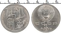 Изображение Монеты СССР 1 рубль 1987 Медно-никель UNC- 70 лет революции