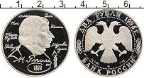 Изображение Монеты Россия 2 рубля 1994 Серебро Proof- 185 лет со дня рожде