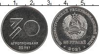 Изображение Мелочь Приднестровье 25 рублей 2021 Медно-никель UNC 30 лет Агропромбанку