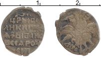 Изображение Монеты 1534 – 1584 Иван IV Грозный 1 копейка 0 Серебро VF С  МН  Псков