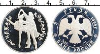 Изображение Монеты Россия 3 рубля 1995 Серебро Proof Балет Спящая красави