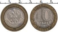 Изображение Монеты Россия 10 рублей 2002 Биметалл XF Министерство экономи