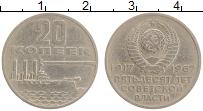 Изображение Монеты СССР 20 копеек 1967 Медно-никель VF 50 лет Советской вла