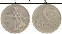 Изображение Монеты СССР 15 копеек 1967 Медно-никель VF 50 лет Советской вла