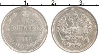Изображение Монеты 1894 – 1917 Николай II 10 копеек 1915 Серебро XF ВС