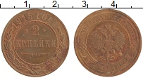 Изображение Монеты 1894 – 1917 Николай II 2 копейки 1915 Медь UNC