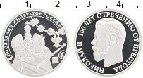 Изображение Монеты Россия Жетон 2017 Серебро  100 лет отречению от