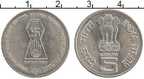 Изображение Мелочь Индия 5 рупий 2001 Медно-никель UNC- 2600 лет Бхагвана Ма