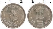 Изображение Монеты Индия 5 рупий 1995 Медно-никель  50 лет ФАО