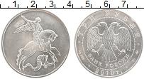 Изображение Монеты Россия 3 рубля 2010 Серебро  Георгий Победоносец