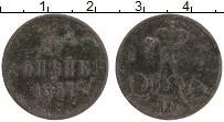 Изображение Монеты 1855 – 1881 Александр II 1 копейка 1857 Медь VF ЕМ