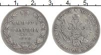 Изображение Монеты 1825 – 1855 Николай I 1 полтина 1848 Серебро VF СПБ-НI