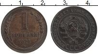 Изображение Монеты СССР 1 копейка 1924 Медь XF+