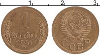 Изображение Монеты СССР 1 копейка 1951 Латунь XF+