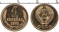 Продать Монеты  1 копейка 1973 Латунь