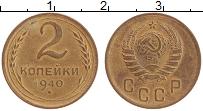 Продать Монеты  2 копейки 1940 Латунь