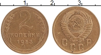 Продать Монеты  2 копейки 1953 Латунь