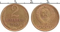 Изображение Монеты СССР 2 копейки 1965 Латунь XF