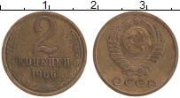 Изображение Монеты СССР 2 копейки 1966 Латунь XF