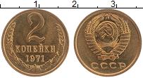 Изображение Монеты СССР 2 копейки 1971 Латунь XF+