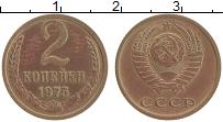 Продать Монеты  2 копейки 1975 Латунь