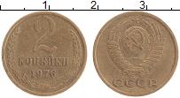 Продать Монеты  2 копейки 1976 Латунь