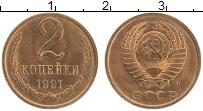 Изображение Монеты СССР 2 копейки 1991 Латунь XF+ Л