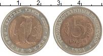 Изображение Монеты СССР 5 рублей 1991 Биметалл UNC- Рыбный филин