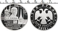Изображение Монеты Россия 3 рубля 2012 Серебро Proof Сезоны языка во Фран