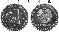 Изображение Мелочь Приднестровье 25 рублей 2021 Медно-никель UNC 60 лет первого полет