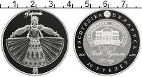 Изображение Монеты Беларусь 20 рублей 2020 Серебро  100 лет Национальном