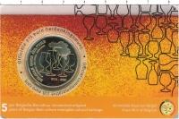 Изображение Подарочные монеты Бельгия 2 1/2 евро 2021 Латунь UNC Монета Бельгии посвя