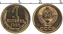 Продать Монеты  1 копейка 1988 Медь