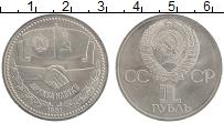 Изображение Монеты СССР 1 рубль 1981 Медно-никель UNC- Советско-болгарская