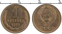 Изображение Монеты СССР 1 копейка 1975 Латунь UNC- Герб