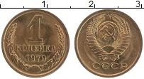 Изображение Монеты СССР 1 копейка 1979 Латунь UNC- Герб