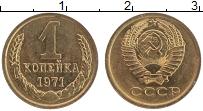 Продать Монеты  1 копейка 1971 Медно-никель