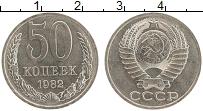 Продать Монеты  50 копеек 1982 Медно-никель