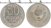 Изображение Монеты СССР 50 копеек 1987 Медно-никель UNC- Герб