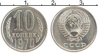 Продать Монеты  10 копеек 1970 Медно-никель