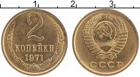 Продать Монеты  2 копейки 1971 Латунь